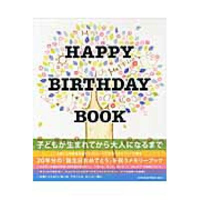 HAPPY BIRTHDAY BOOK   /自由国民社