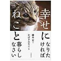 幸せになりたければねこと暮らしなさい   /自由国民社/樺木宏