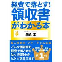 経費で落とす!領収書がわかる本   /自由国民社/鎌倉圭