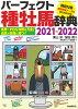 パーフェクト種牡馬辞典2021-2022