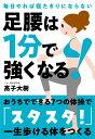 足腰は1分で強くなる! 毎日やれば寝たきりにならない  /自由国民社/〓子大樹
