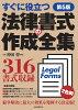 法律書式の作成全集(第5版)