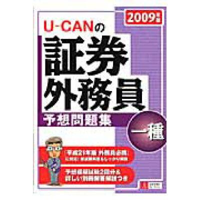U-CANの証券外務員一種予想問題集  2009年版 /ユ-キャン/ユ-キャン証券外務員試験研究会