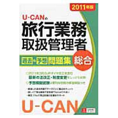 U-CANの総合旅行業務取扱管理者過去&予想問題集  2011年版 /ユ-キャン/ユ-キャン旅行業務取扱管理者試験研究会