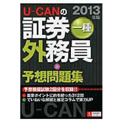 U-CANの証券外務員一種予想問題集  2013年版 /ユ-キャン/ユ-キャン証券外務員試験研究会