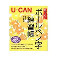 U-CANのもっと!ボ-ルペン字練習帳   /ユ-キャン/鈴木啓水