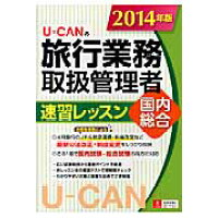 U-CANの旅行業務取扱管理者速習レッスン国内総合  2014年版 /ユ-キャン/ユ-キャン旅行業務取扱管理者試験研究会