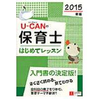 U-CANの保育士はじめてレッスン  2015年版 /ユ-キャン/ユ-キャン保育士試験研究会