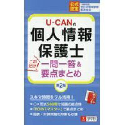 U-CANの個人情報保護士これだけ!一問一答&要点まとめ   第2版/ユ-キャン/ユーキャン個人情報保護士試験研究会
