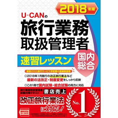 U-CANの旅行業務取扱管理者速習レッスン国内総合  2018年版 /ユ-キャン/ユーキャン旅行業務取扱管理者試験研究会