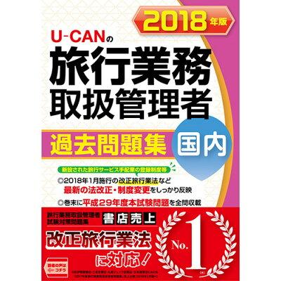 U-CANの国内旅行業務取扱管理者過去問題集  2018年版 /ユ-キャン/ユーキャン旅行業務取扱管理者試験研究会