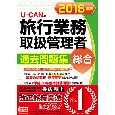 U-CANの総合旅行業務取扱管理者過去問題集  2018年版 /ユ-キャン/ユーキャン旅行業務取扱管理者試験研究会
