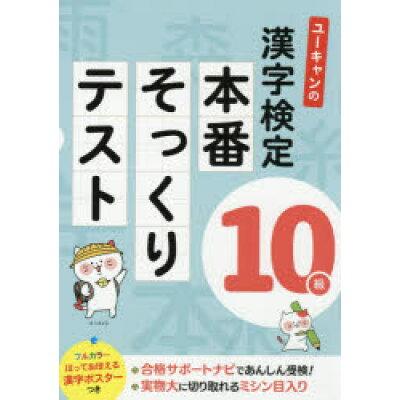 ユーキャンの漢字検定10級本番そっくりテスト   /ユ-キャン/ユーキャン漢字検定試験研究会