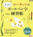 ユーキャンのもっと!ボールペン字練習帳   第2版/ユ-キャン/鈴木啓水