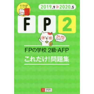 FPの学校2級・AFPこれだけ!問題集  '19~'20年版 /ユ-キャン/ユーキャンFP技能士試験研究会
