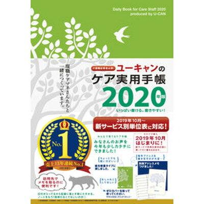 2020年版 ユーキャンのケア実用手帳