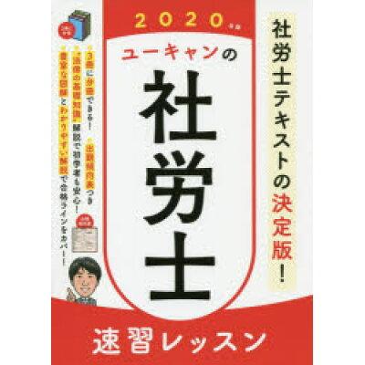 ユーキャンの社労士速習レッスン  2020年版 /ユ-キャン/ユーキャン社労士試験研究会