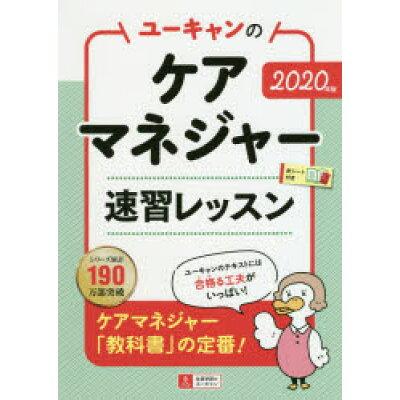 ユーキャンのケアマネジャー速習レッスン  2020年版 /ユ-キャン/ユーキャンケアマネジャー試験研究会