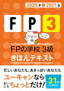 FPの学校3級きほんテキスト  '20~'21年版 /ユ-キャン/ユーキャンFP技能士試験研究会