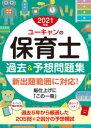 ユーキャンの保育士過去&予想問題集  2021年版 /ユ-キャン/ユーキャン保育士試験研究会