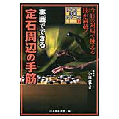 実戦でできる定石周辺の手筋   /ユ-キャン/日本囲碁連盟