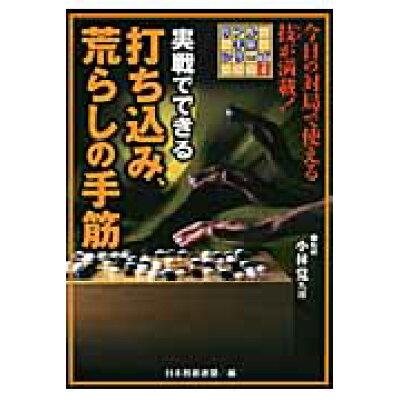 実戦でできる打ち込み、荒らしの手筋   /ユ-キャン/日本囲碁連盟