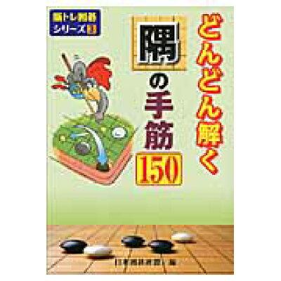 どんどん解く隅の手筋150   /ユ-キャン/日本囲碁連盟