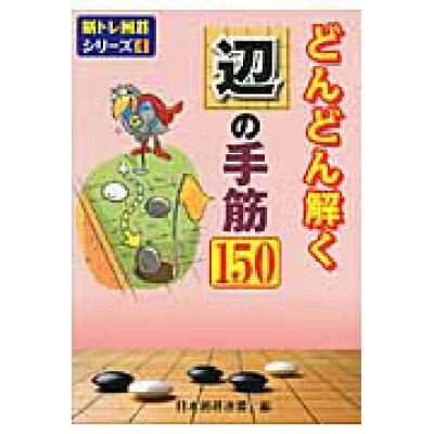 どんどん解く辺の手筋150   /ユ-キャン/日本囲碁連盟