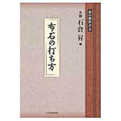 布石の打ち方   /ユ-キャン/石倉昇