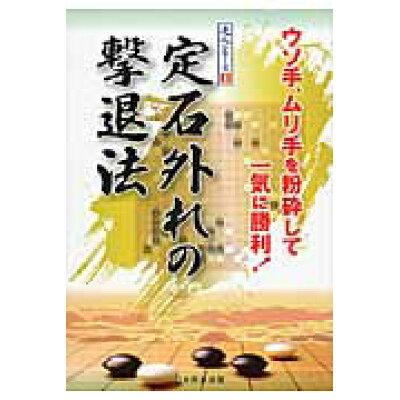 定石外れの撃退法 ウソ手、ムリ手を粉砕して一気に勝利!  /ユ-キャン/日本囲碁連盟
