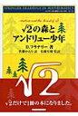 〓2の森とアンドリュ-少年   /シュプリンガ-・ジャパン/デイヴィッド・フラナリ-