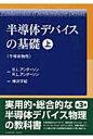 半導体デバイスの基礎  上 /シュプリンガ-・ジャパン/ベティ・リ-ズ・アンダ-ソン