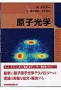 原子光学   /シュプリンガ-・ジャパン/ピエ-ル・メスタ-