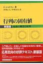 行列の固有値 最新の解法と応用  新装版/シュプリンガ-・ジャパン/フランソア-ズ・シャトラン