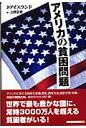 アメリカの貧困問題   /シュプリンガ-・ジャパン/ジョン・アイスランド