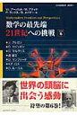 数学の最先端21世紀への挑戦  volume 6 /シュプリンガ-・ジャパン/ヴラジ-ミル・イゴレヴィチ・ア-ノルド