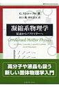 凝縮系物理学 結晶からソフトマタ-へ  /シュプリンガ-・ジャパン/ゲルト・R.ストロ-ブル