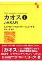 カオス 力学系入門 第1巻 /シュプリンガ-・ジャパン/キャスリ-ン・T.アリグッド