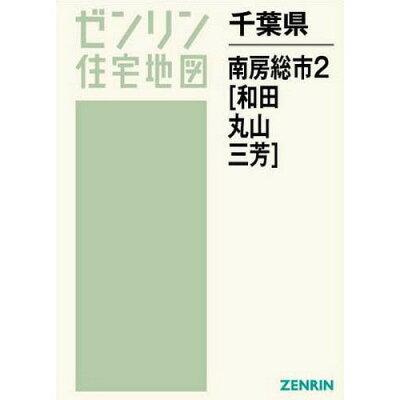 南房総市2(和田・丸山)  201705 /ゼンリン