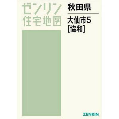 大仙市5(協和)  201708 /ゼンリン