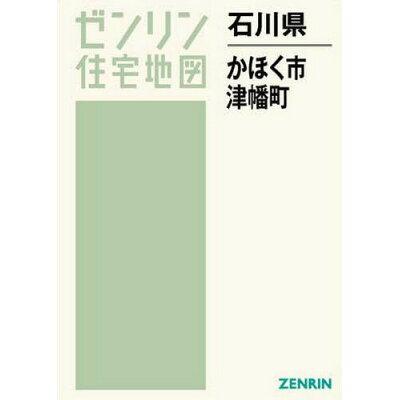 かほく市・津幡町  201712 /ゼンリン