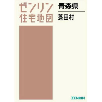 蓬田村  201805 /ゼンリン
