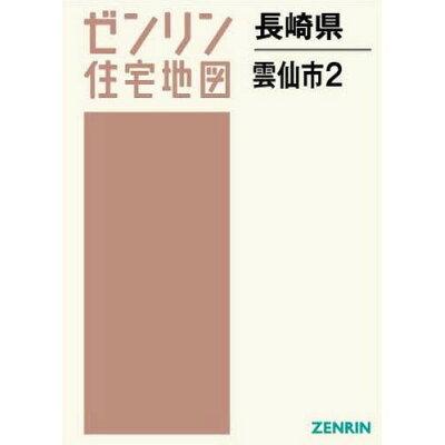 雲仙市2(愛野・千々石・小浜)  201805 /ゼンリン