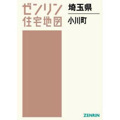 小川町  201805 /ゼンリン