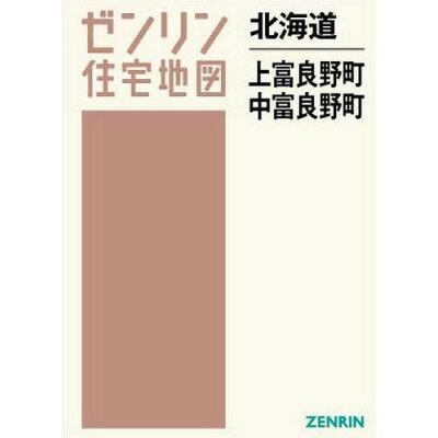 上富良野町・中富良野町  201806 /ゼンリン