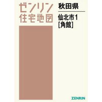仙北市1(角館)  201806 /ゼンリン