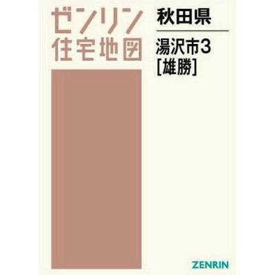 湯沢市3(雄勝)  201807 /ゼンリン