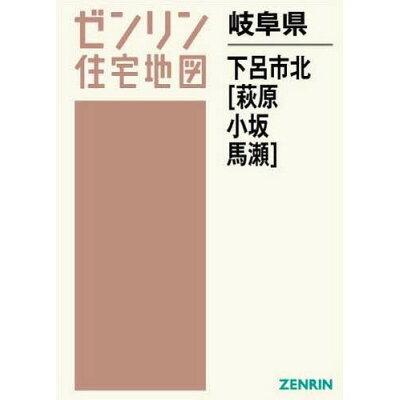 下呂市北(萩原町・小坂町)  201807 /ゼンリン