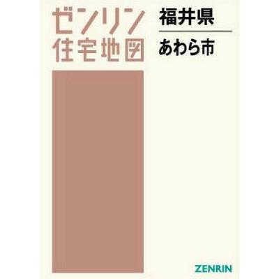 あわら市  201808 /ゼンリン