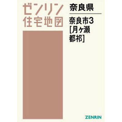 奈良市3(月ヶ瀬・都祁)  201808 /ゼンリン